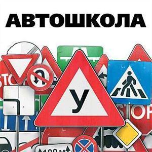 Автошколы Балтийска