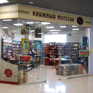 Книжные магазины Балтийска