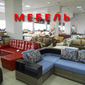 Магазины мебели Балтийска
