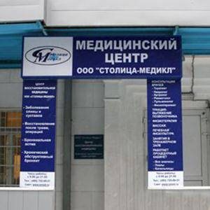 Медицинские центры Балтийска