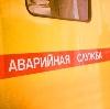Аварийные службы в Балтийске