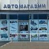 Автомагазины в Балтийске