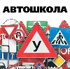 Автошколы в Балтийске