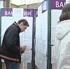 Центры занятости в Балтийске