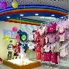 Детские магазины в Балтийске