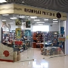 Книжные магазины в Балтийске