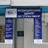 Медицинские центры в Балтийске