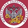 Налоговые инспекции, службы в Балтийске