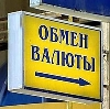 Обмен валют в Балтийске