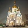Религиозные учреждения в Балтийске