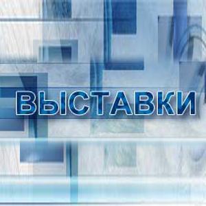 Выставки Балтийска