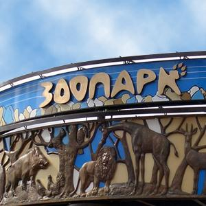 Зоопарки Балтийска